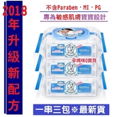 Baan貝恩嬰兒保養柔濕巾EDI濕紙巾-無香料80抽~一串3包~德國授權台灣製