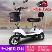便攜迷你型折疊電動三輪車老人女士電動自行車老年成人電瓶車 MKS快速出貨