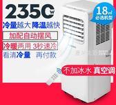 移動式空調 奧力 移動空調冷暖型一體機單制冷迷你小宿舍1匹立式客廳便攜窗式·夏茉生活IGO