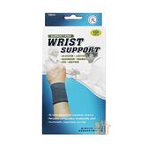 以勒優品 竹碳纖維 竹炭護腕 (小、大) WB-01 護手腕 手腕護腕 手腕腫痛 工作護腕 台灣製造