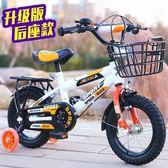 兒童自行車3歲寶寶腳踏車2/4/6歲小孩子12 14寸單車男女孩自行車(全館滿1000元減120)