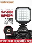 特賣美顏燈神牛36顆LED燈珠補光燈DV攝影補光燈相機熱靴攝影燈婚禮喜宴拍照燈LX
