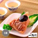 【石碇一粒粽】 傳統古早粽3盒(160g/粒;5粒/盒)