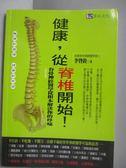 【書寶二手書T3/養生_NKA】健康從脊椎開始_李啟銓
