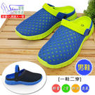 拖鞋.超輕量.一鞋二穿.透氣懶人鞋前包涼拖鞋.藍綠/黑藍【鞋鞋俱樂部】【149-5617】版型偏小