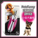【力奇】PetzFunny寵物好握指甲剪(桃)-小型犬適用-190元 可超取(J003O16)