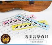 【小麥老師 樂器館】 直尺 尺 塑膠尺 15cm【A694】音樂文具 GT61另有 鉛筆 自動筆 橡皮擦