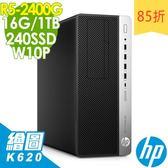 【現貨】HP電腦 705G4M AMD R5 2400G/16G/1T+240SSD/K620/W10P 商用電腦