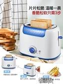 烤麵包機 小熊多士爐吐司機烤面包機家用全自動2片土司加熱早餐 【快速出貨】