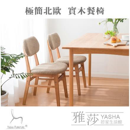 北歐風實木餐椅(8009) 復刻餐椅/書桌椅/實木椅/布套可拆洗/多色任選【雅莎居家生活館】