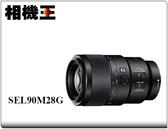 ★相機王★Sony FE 90mm F2.8 G Macro OSS〔SEL90M28G〕公司貨