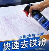 鐵粉去除劑汽車漆面鐵銹去污白色車除銹車身去銹點黃點黑點清 【快速出貨】