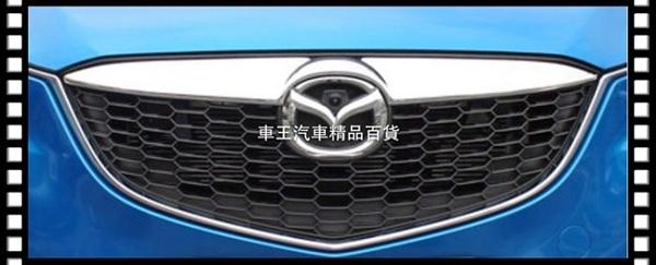 【車王汽車精品百貨】馬自達 CX5 中網飾條 中網改裝 水箱罩飾條 水箱罩改裝 ABS電鍍精品
