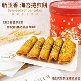 新玉香 海苔捲煎餅禮盒 (16入/盒)【櫻桃飾品】【31231】