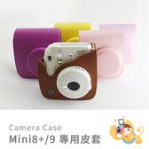 LOMOPIE 『富士 INSTAX MINI 8/8+/9拍立得 專用復古相機皮套』保護 相機套 相機包