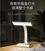檯燈 久量LED護眼臺燈書桌充電插電兩用學生兒童學習專用宿舍臥室床頭 快速出貨