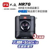 【愛車族】PX大通 HR7G GPS星光夜視高畫質行車記錄器+16G記憶卡 三年保固