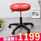氣壓椅 工作椅 美容椅 凱堡 圓型釋壓椅 (4色)台灣製 一年保固 【A12147】