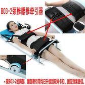 助邦腰椎牽引器拉伸器頸椎腰椎儀牽引床腰間盤突出牽引架B03igo  酷男精品館
