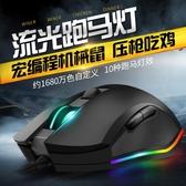 流光遊戲滑鼠有線電競機械無聲靜音電腦lolcf絕地求生輔助吃雞宏