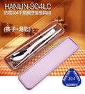 防霉304不鏽鋼便攜餐具(兩件套) 湯匙 筷子 收納 生日 筷子 辦公室 收納 學生餐盒 壽司盒 母親節