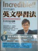 【書寶二手書T4/語言學習_QNJ】Incredible!!不可思議的英文學習法_張瑞麟