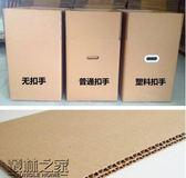 【618好康又一發】紙箱搬家特大號紙盒特硬搬家紙箱收納