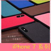 【萌萌噠】iPhone 7 / 7 Plus  熱賣新款 布藝紋理保護殼 全包磨砂軟殼 防滑抗指紋 手機殼 手機套