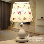 歐式臥室裝飾婚房溫馨個性小臺燈現代可調光     Sq6429『科炫3C』