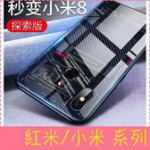【萌萌噠】Xiaomi 小米8 A2 mix2s 紅米6 5 plus 創意內部結構 拆機圖保護殼 鋼化玻璃背板 手機殼