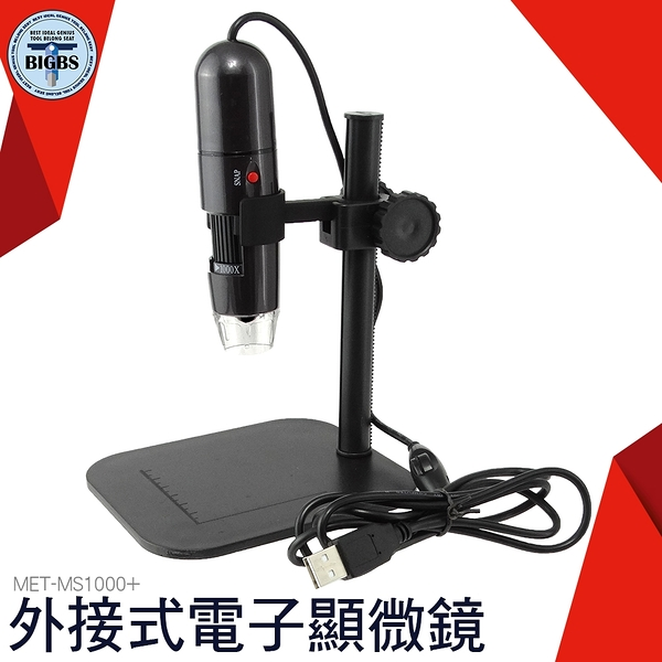 MET-MS1000+ 電子顯微鏡外接式 利器五金