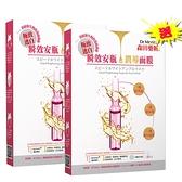 【買一送一】森田藥粧瞬效安瓶潤導透白面膜4入+贈二片面膜