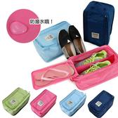 韓版 第一代 小飛機鞋包 摺疊 收納包  旅遊 旅行 收納袋 防潑水 鞋袋  鞋盒 包包【歐妮小舖】
