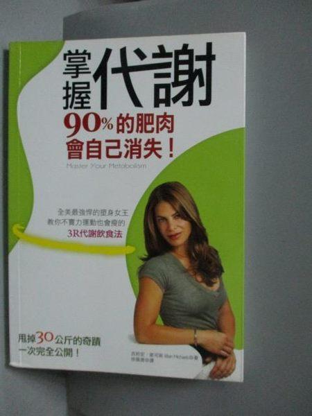 【書寶二手書T6/美容_OFW】掌握代謝90%的肥肉會自己消失_吉莉安‧麥可斯