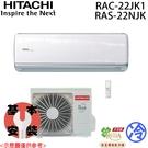 【HITACHI日立】2-4坪 頂級系列變頻分離式冷氣 RAC-22JK1 / RAS-22NJK 免運費 送基本安裝