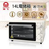 【晶工牌】14L電烤箱 JK-714   育心小賣館
