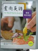 【書寶二手書T1/語言學習_ZEB】食尚英語:職場餐飲英語(第三冊)_Pei-Lin Lee