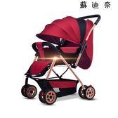 嬰兒推車可坐可躺折疊小孩手推車