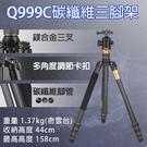 攝彩@Q999C碳纖維三腳架 單眼相機 Q02球型雲台 獨腳架 多功能俯拍 碳纖維 反折收納44cm