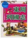 【經典名著】中國經典故事:東周列國志