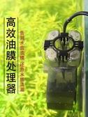 魚缸過濾器 創星除油膜器小型水草缸大魚缸電動過濾器吸去油膜處理器水泵迷你 快速出貨