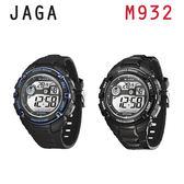 JAGA M932 豪邁粗礦多功能電子錶/運動錶 時尚造型 堅固耐用 防水抗震 原廠一年保固