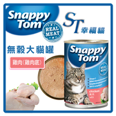 【力奇】ST幸福貓 無穀大貓罐(雞肉底)-雞肉400g 9罐內可超取 (C002D33)