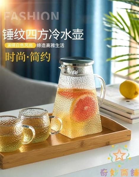 家用大容量耐熱涼白開果汁水壺玻璃冷水壺加厚耐高溫【奇妙商鋪】