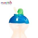 munchkin滿趣健-貼心鎖吸管防漏杯-替換上蓋