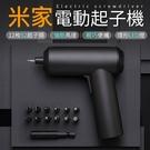 《S2鋼起子頭!堅韌耐用》 米家電動起子機 小米螺絲起子 起子機 螺絲刀 米家 起子 小米