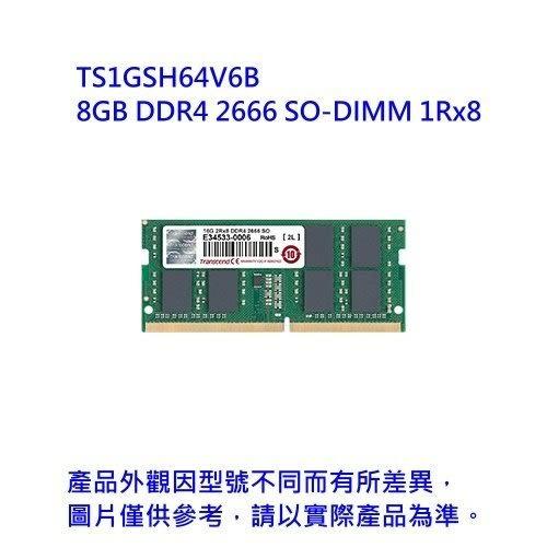 創見 筆電記憶體 【TS1GSH64V6B】 DDR4-2666 8GB 終身保固 新風尚潮流