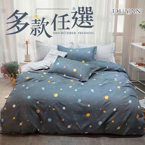 舒柔棉單人床包二件組-多款任選 竹漾台灣製 單人3.5X6.2尺(不含被套) 文青質感