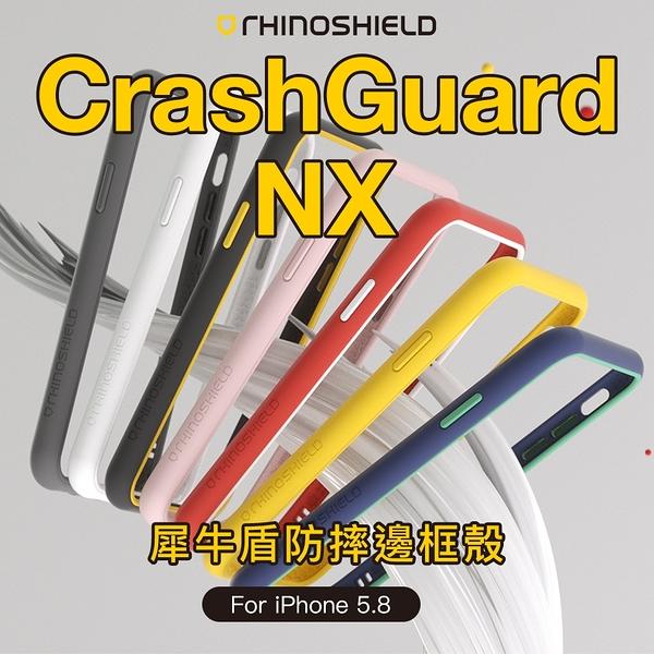 犀牛盾 CrashGuard NX 防摔邊框殼 iPhone X Xs 5.8 防摔 防爆 輕鬆拆卸 邊框