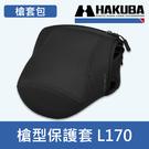 【相機內膽包 L170】HAKUBA 單眼保護套 SLIMFIT02 相機包 內袋 HA286304 HA286298